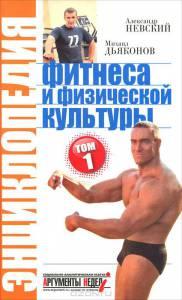 Энциклопедия фитнеса и физической культуры