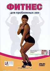Фитнес для проблемных зон. Светлана Пугачева