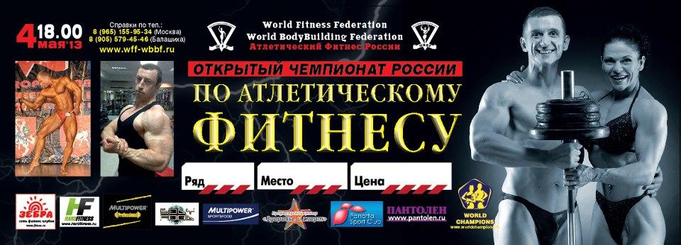 ОТКРЫТЫЙ ЧЕМПИОНАТ РОССИИ ПО АТЛЕТИЧЕСКОМУ ФИТНЕСУ 2013Г