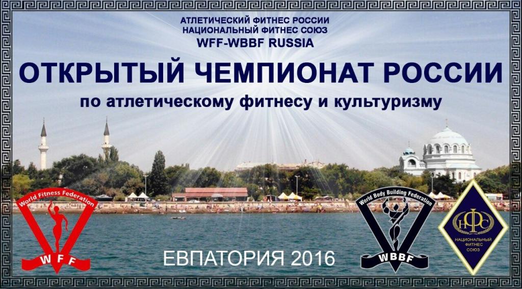ЧР Крым