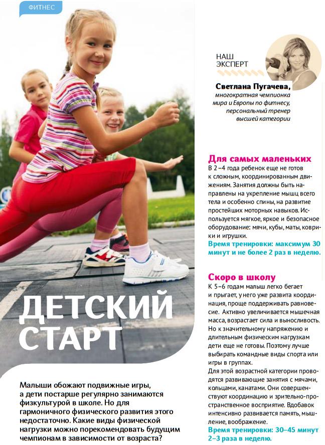 fitnes-_deti