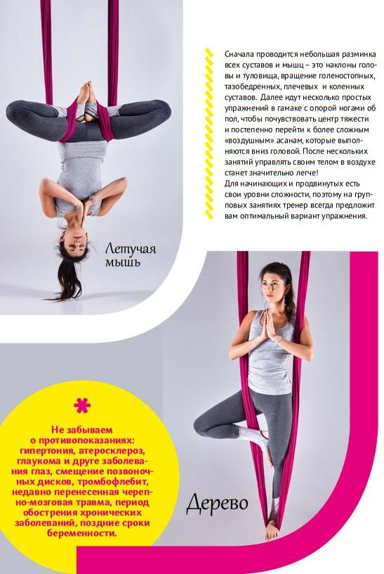 yoga-v-gamakah3